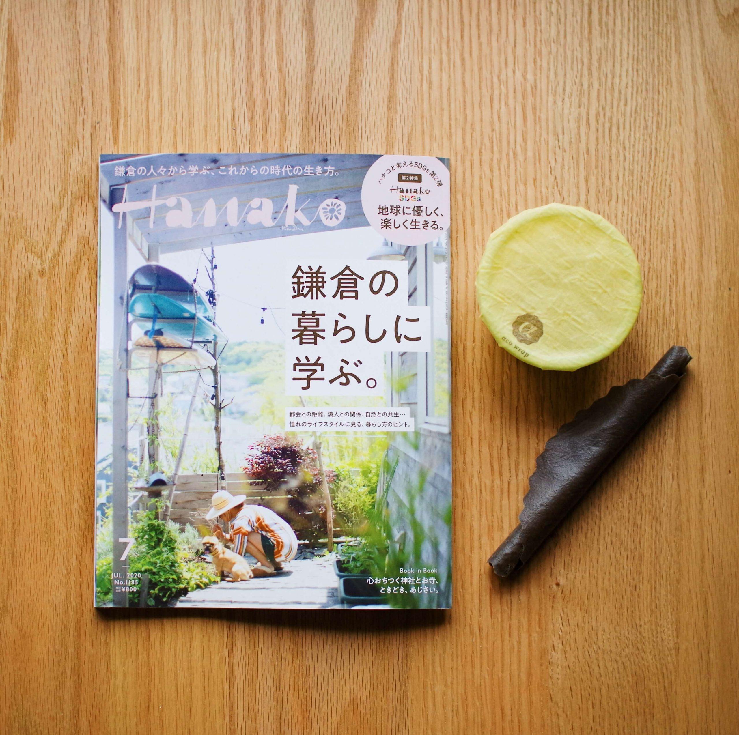 雑誌hanakoの表紙の横にあるエコラップ