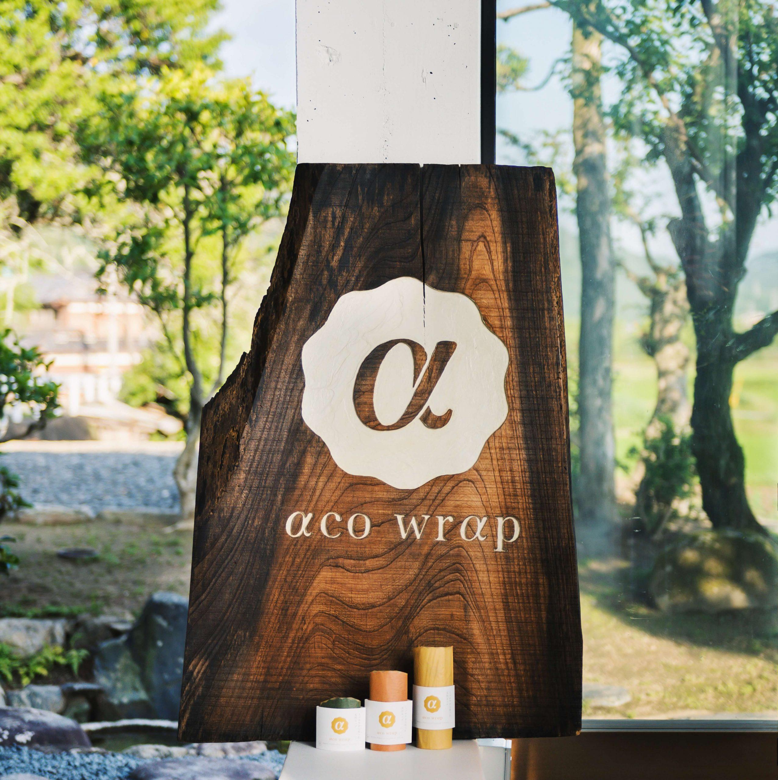 acowrapの看板と商品