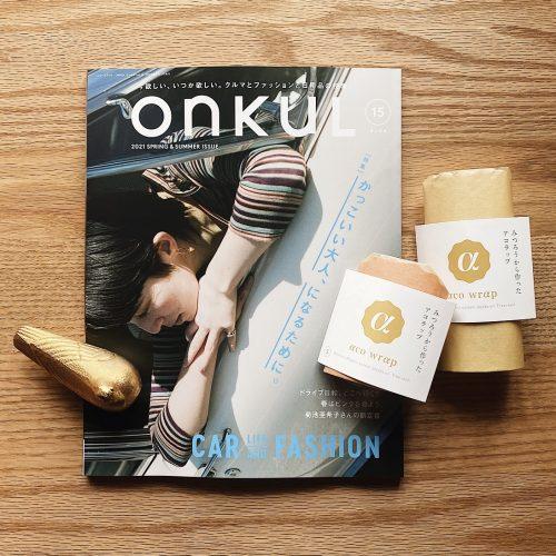 雑誌onkulの表紙